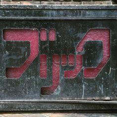 PUBブリック。この文字は、入口前のボックス上の支持体に刻まれていた。ブロックを組み上げて作ったような、直線をベースにした字体。角の丸を落としてあるのが、余計にテクノチックである。