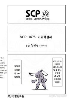 SCP 간단 소개 망가 - SCP-1675 편 | 유머 게시판 | 루리웹 모바일 Creepypasta, Manhwa, Foundation, Boards, Geek, Reading, Hipster Stuff, Board, Creepy Pasta