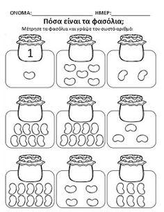 Jelly Bean Developing Math Skills for PreK and K Preschool Writing, Numbers Preschool, Kindergarten Math Worksheets, Math Activities, Free Worksheets, Basic Math, Simple Math, Math For Kids, Math Skills