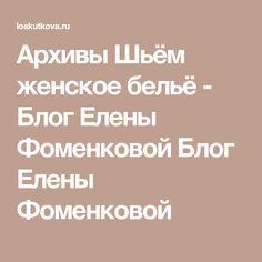 Архивы Шьём женское бельё - Блог Елены Фоменковой Блог Елены Фоменковой