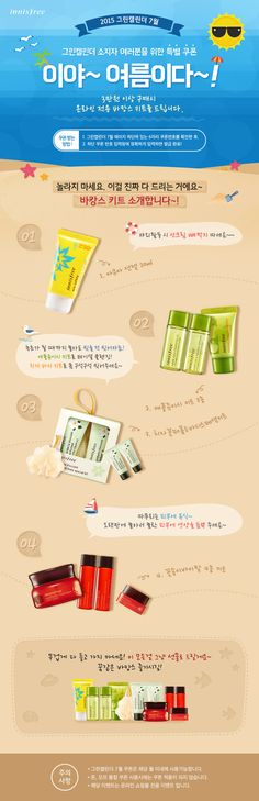 Innisfree Products 2015