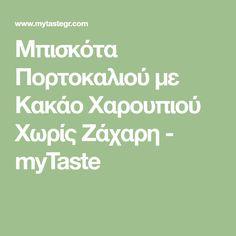 Μπισκότα Πορτοκαλιού με Κακάο Χαρουπιού Χωρίς Ζάχαρη - myTaste