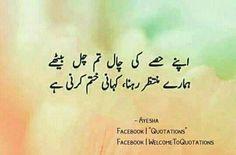 Be ready to see myside Imam Ali Quotes, Urdu Quotes, Poetry Quotes, Quotations, Me Quotes, Nice Poetry, Love Romantic Poetry, My Poetry, Deep Words