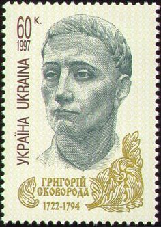 Stamps of Ukraine, 1997, Hryhoriy Skovoroda