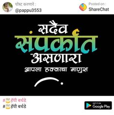 Sanket Happy Birthday Posters, Happy Birthday Banners, Birthday Cards, Birthday Background Images, Banner Background Images, Marathi Quotes, Hindi Quotes, Horse Wallpaper, Hd Wallpaper