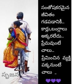 Love Quotes In Telugu, Telugu Inspirational Quotes, Motivational Quotes, Heart Touching Love Quotes, Touching Words, Life Lesson Quotes, Life Lessons, Life Quotes, Telugu Jokes