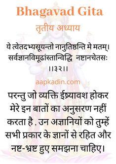 Krishna Quotes In Hindi, Hindu Quotes, Radha Krishna Quotes, Sanskrit Mantra, Sanskrit Words, Shree Krishna, Radhe Krishna, Geeta Quotes, Sanskrit Language