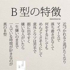 Japanese Quotes, Japanese Language, Famous Quotes, Proverbs, Qoutes, Knowledge, Wisdom, Messages, Teaching