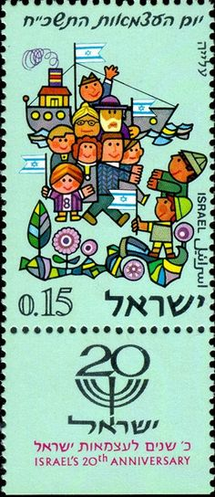 Stamp: 20-th Independence Day (Israel) (20-th Independence Day) Mi:IL 420,Sn:IL…