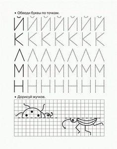 Прописи Preschool Learning Activities, Fun Activities For Kids, Tracing Worksheets, Preschool Worksheets, Early Learning, Kids Learning, Ukrainian Language, Russian Language, Russian Alphabet