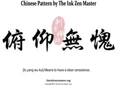 chinese tattoo - 俯仰無愧 Chinese Tattoos by The Ink Zen Master (Translate, Design, Patterns)  See Our articles and introductions on TheInkZenMaster.org  #ChineseTattoo #TattooIdeas #inked #ink #Art