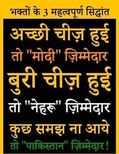 Funny Jokes In Hindi, Funny Qoutes, Funny Texts, Hindi Quotes Images, Jokes Images, Morning Wishes Quotes, Good Morning Quotes, Historical Quotes, Top Quotes