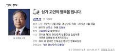 전 김영삼 대통령 혈액감염악화로 서거