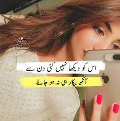 Ahahaha fit on bro Best Quotes In Urdu, Urdu Quotes, Poetry Quotes, Qoutes, Quotations, Crazy Quotes, Cute Love Quotes, Girly Quotes, Urdu Poetry Romantic