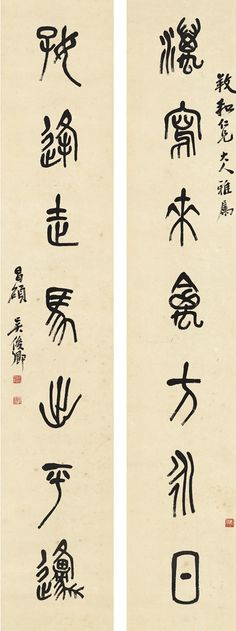 WU CHANGSHUO (1844~1927)SEVEN-CHARACTER COUPLET IN SEAL SCRIPT Ink on paper, couplet 150.5×27cm×2 吳昌碩(1844~1927) 篆書 七言聯 紙本 對聯 識文:漫寫來禽方永日,好逢走馬出平原。 款識:養和仁兄大人雅屬,昌碩吳俊卿。 鈐印:俊卿大利(白) 苦鐵(朱) 破荷亭(白)
