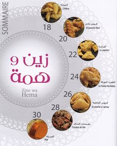 La Cuisine Algérienne: Samira - Griwech سميرة قريوش