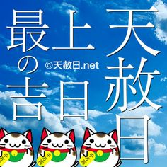 招き猫と天赦日 Study, Studio, Investigations, Learning, Studying