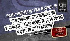 Γράφει ''ανοίξτε εδώ'' γιατί δε χώραγε @figios - http://stekigamatwn.gr/s3339/