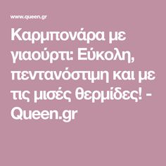 Καρμπονάρα με γιαούρτι: Εύκολη, πεντανόστιμη και με τις μισές θερμίδες! - Queen.gr