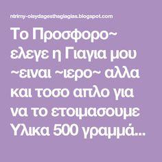 Το Προσφορο~ ελεγε η Γιαγια μου ~ειναι ~ιερο~ αλλα και τοσο απλο για να το ετοιμασουμε   Υλικα    500 γραμμάρια αλεύρι (μισό από ...