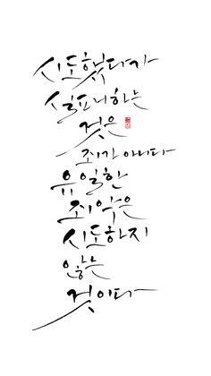 calligraphy_ 시도했다가 실패하는 것은 죄가 아니다, 유일한 죄악은 시도하지 않는 것이다.   _수엘렌 프리드