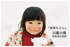 日本新生代攝影師川島小鳥,其攝影集《未来 ちゃん》幾年前迅速爆紅,而後另一輯作品《明星》則獲得第40回(2014年度)木村伊兵衛賞,展現了台灣溫暖而有活力的人文風景。