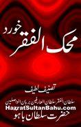 Muhikkal Faqar Khurd, Muhik ul Faqar (Khurd), Muhik-ul-Faqar (Khurd), Mahk ul Faqr (Khurd), Mahk-ul-Faqr (Khurd), mahqul fuqar (khurd) Error 403, Proxy Server, Neon Signs, Books, Libros, Book, Book Illustrations, Libri