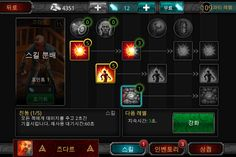 korean RPG game UI