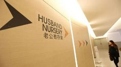 Chinese mall has a 'nursery' where you can drop your husband and shop in peace