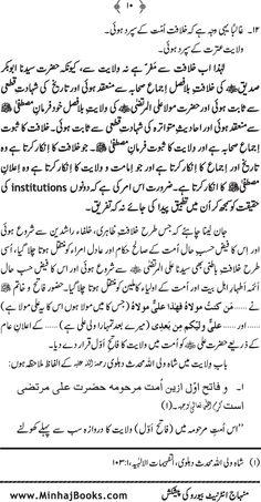 Page # 010 Complete Book: Ailan.e.Ghadeer --- Written By: Shaykh-ul-Islam Dr. Muhammad Tahir-ul-Qadri