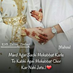 Love Shayri, Justgirlythings, Beautiful Lines, Attitude Quotes, Relationship Quotes, Faith, Allah, Muslim, Poetry