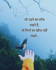 Post and Read Quotes and Whatsapp Status videos on Matrubharti Bites app and web. Millions of quotes in Hindi, Gujarati, Marathi language Apj Quotes, Hindi Quotes Images, Inspirational Quotes In Hindi, Motivational Picture Quotes, Hindi Quotes On Life, Good Life Quotes, Qoutes, Lion Quotes, Positive Quotes