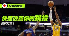 籃球筆記 - [投籃診療室] 擺脫打鐵!快速改善你的跳投
