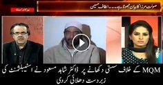 ایم کیو ایم کے خلاف ایکشن میں سستی دکھانے پر ڈاکٹر شاہد مسعود نے پاکستانی اسٹیبلشمنٹ کی زبردست دھلائی کردی۔ ویڈیو دیکھئے