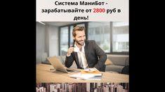 Система МаниБот зарабатывайте от 2800 руб в день Internet Marketing, Business, Online Marketing, Store, Business Illustration