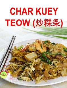 The Char Kuey Teow Recipe Siam Road Char Kuey Teow of Penang was ranked on the Wold Street Food Top 50 list at the World Street Food. World Street Food, Mexican Street Food, Asian Noodle Recipes, Easy Asian Recipes, Vegan Kitchen, Kitchen Recipes, Penang, Vegan Recipes, Cooking Recipes