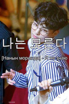 Meaning = I don't know 😂 Korean Slang, Korean Phrases, Korean Words, How To Speak Korean, Learn Korean, Korean Lessons, Korean Babies, Korean Language, Study Motivation