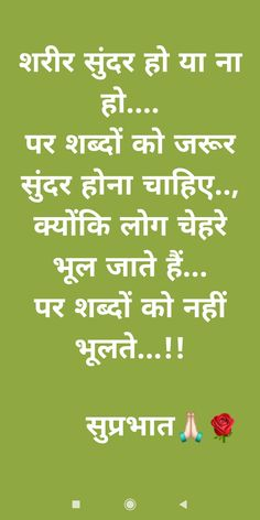 Good Morning Motivational Messages, Morning Prayer Quotes, Hindi Good Morning Quotes, Motivational Picture Quotes, Inspirational Quotes In Hindi, Good Morning Beautiful Quotes, Good Morning My Love, Gd Morning, Daddy Daughter Quotes