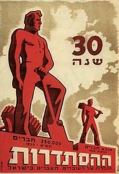 """""""30 Years Histadrut"""", 1950, (Histadrut)"""