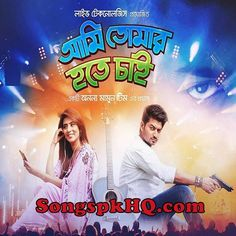 Ami Tomar Hote Chai Movie Mp3 Songs Free Download