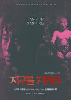 Remake Poster  (2003) Noir Thriller Ver.