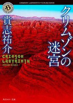 クリムゾンの迷宮 (角川ホラー文庫):Amazon.co.jp:Kindle Store