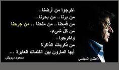 محمود درويش اقوال
