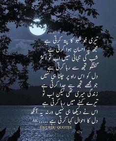 Urdu Quotes Islamic, Ghalib Poetry, Deep Words, Urdu Poetry, Poems, Colour, Celestial, Feelings, Awesome
