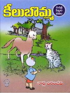 98 Best Telugu Childrens Books images in 2019 | Author, Books for