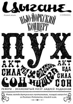 Russian typography by Fiodor Sumkin  via: http://typedesk.com/2009/07/02/the-work-of-fiodor-sumkin/