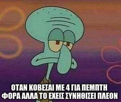 When I was younger I thought I was most like Spongebob . Now I realize that I am Squidward. Cartoon Wallpaper, Reaction Pictures, Funny Pictures, Memes Humor, Funny Memes, Funny Quotes, Memes Spongebob, Spongebob Squidward, Squidward Tentacles