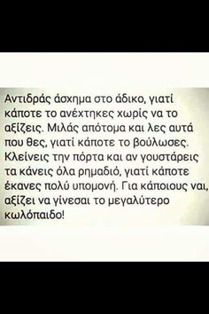 New Quotes, Wisdom Quotes, Greek Quotes, Sadness, Wise Words, Mood, Let It Be, Sayings, Life