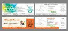 경상북도농아청년회. 티켓 제작(시안 사진) http://ppia.co.kr/220171232834