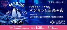 すみだ水族館「ペンギンmusic」